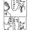 四コマ・偽りの人格