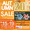 AutumnSale20%OFF