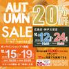 本日よりAutumn Sale開催!