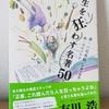「人生を狂わす名著50」三宅香帆(ライツ社)