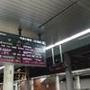 【乗車記】なすの253号(上野/小山)