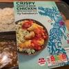 イギリススーパーのお惣菜チャレンジ〜Sainsbury's中華