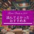 今年読んで良かったおすすめ本 in 2019