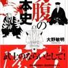 「切腹の日本史」(大野敏明)