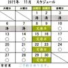 11月第2週~第3週の「はこきび」営業スケジュールです。