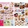大丸京都店~春の三百周年祭~パンフェスタに出店いたします!!