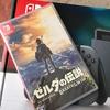 任天堂Switch買いました!