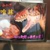 倍喰丼(ばいくどん)