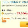 【ECナビ】EPARKからだリフレが55,000ポイント還元と高騰中!3月末までにポイントを貯めておきたいなら予約必須!
