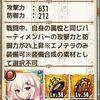 【花騎士】専用装備進化の旅 Part3 (エノテラ)