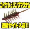 【ハイドアップ】シリーズ最大サイズ「コイケシュリンプマグナム」通販サイト入荷!
