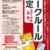 試験まで残り1週間!「ワークルール検定2016・秋」