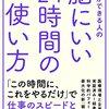 〔おすすめ本〕いま何の仕事をやったらいいのか脳に聞いてみよう~菅原洋平『脳にいい24時間の使い方』