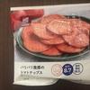 【ナチュラルローソン】1袋食べても糖質10g未満!食物繊維もいっぱい取れるトマトチップス!