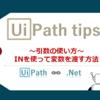 【UiPath】引数の使い方 OUTを使ってワークフローから引数を受け取る方法