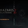 PS4『バイオハザード リベレーションズ2』感想・レビュー