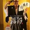 20170921 カンニング竹山単独ライブ