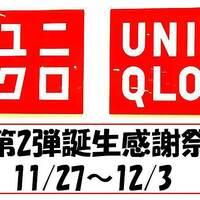 ユニクロ史上最強!第2弾 誕生感謝祭11/27~ 12/3日!爆弾価格...満載!