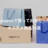 生活の質を上げる!Amazonで買ってお得だったオススメ商品13選