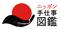 「錫の鋳込み」&「江戸つまみかんざし」のワークショップを開催します!