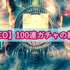 【GEO】ゴッドイーターオンラインの神機ガチャ100連やった結果