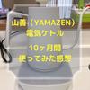 山善(YAMAZEN)電気ケトルレビュー【 YKG-C800(W)】   10ヶ月使ってみた使い心地・感想まとめ
