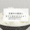 妊娠中の貧血対策に!気軽に鉄分補給できる食べ物「サプリ米」がおすすめ!