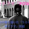 海外ドラマ「POWER/パワー」完結!50セントの人生を描いた見どころをご紹介