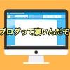 【ブログ】ブログって凄い!