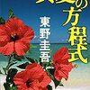 東野圭吾さんの「真夏の方程式」を読みました。