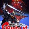 「機動戦士ガンダム 逆襲のシャア」が、5月5日25時59分日本テレビで放送!!ローカルかーーーーーーー