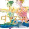 漫画【ダンス・ダンス・ダンスール13巻】感想 ※ネタバレあり