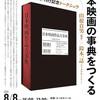 山根貞男 × 鈴木一誌 × 瀧本多加志 トークショー レポート・『日本映画作品大事典』(1)