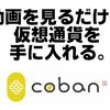 【c0ban】動画を見るだけで仮想通貨を手に入れる。