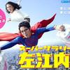【2話】スーパーサラリーマン左江内氏!食い気味の土下座ってw