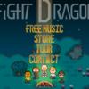 オタクはドラゴンと戦う