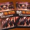 行くぜ!「HIGH&LOW THE MOVIE3 FINAL MISSION」!!