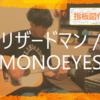 【指板図つきコード】リザードマン / MONOEYES【弾き語り】