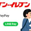 2019年7月11日からセブンイレブンでPayPay/メルペイ/LINE Payの合同キャンペーン開催!