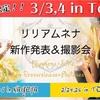liliumnena オリジナルドレス&jette 撮影会!!!