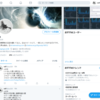 新しいTwitter