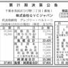 株式会社QVCジャパン 第21期決算公告