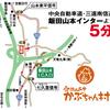 飯田市 水晶山温泉 満願成就の湯