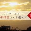 ペシャワール会・中村哲さんを偲んで(下)|MK新聞2020年掲載記事