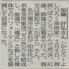 加藤好弘さん逝去