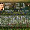 三国志5 武将 桓範
