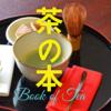 #9 茶の本~『茶の本』/『100分de名著 茶の本』