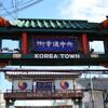生野コリアタウンのオススメを紹介。大阪鶴橋はミニ韓国だった!