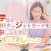 学生が富山第一銀行のクレジットカードを申込む前に知ってほしいこと
