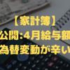 【家計簿】公開:4月給与額~為替変動が辛い~